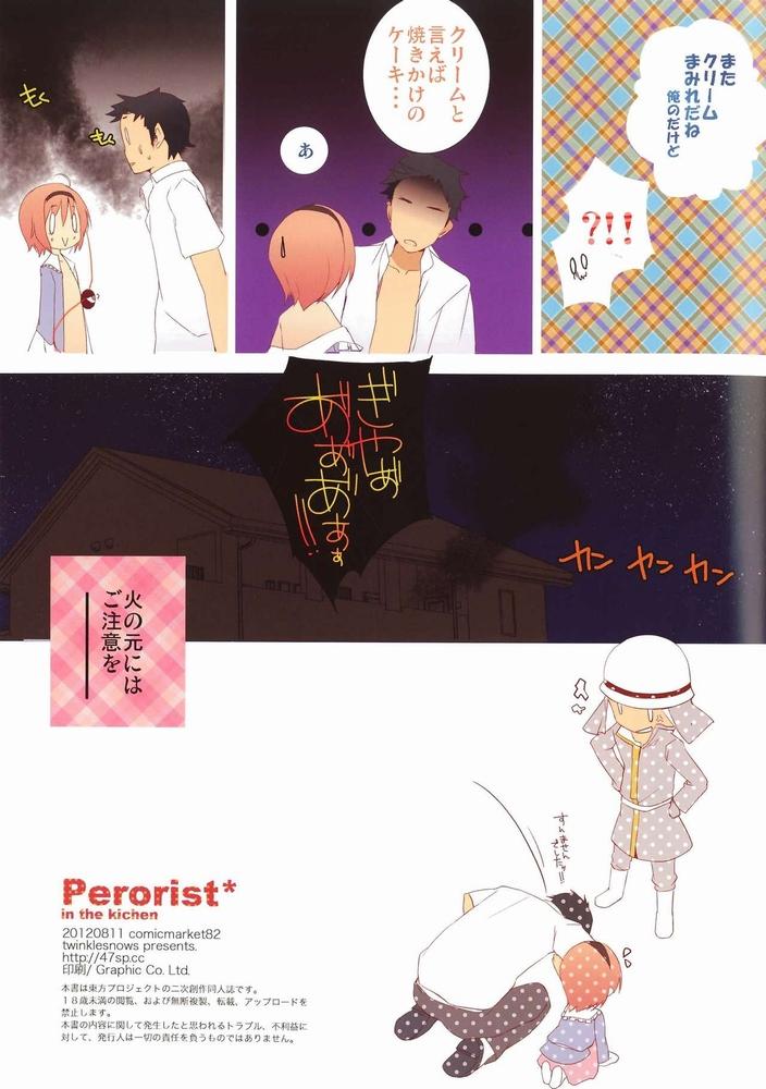 【同人】Perorist! in the kitchen【東方】