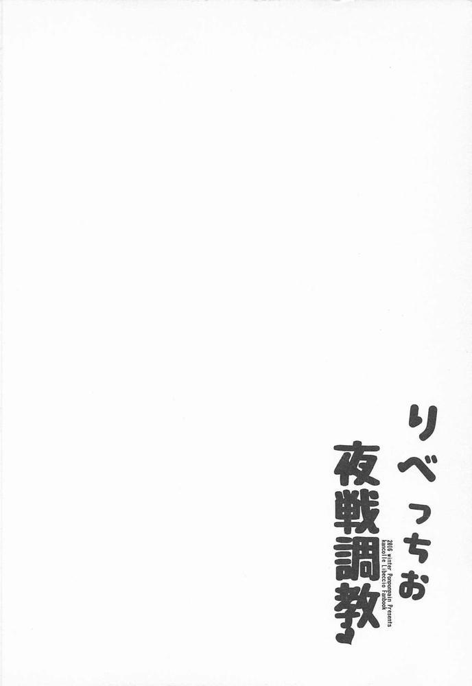 【同人】りべっちお夜戦調教【艦これ】