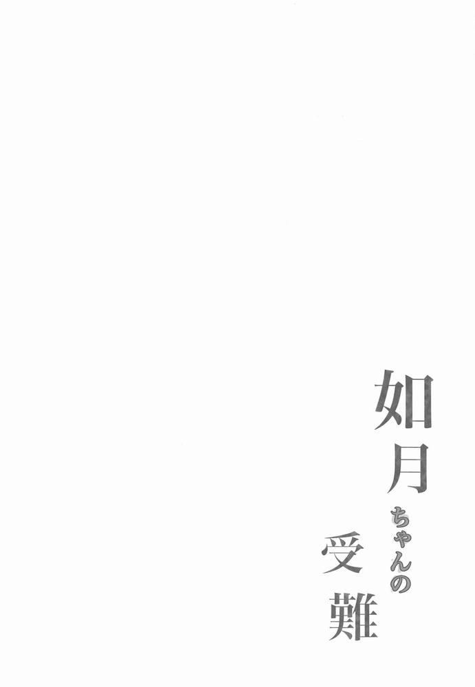【同人】如月ちゃんの受難【アズールレーン】