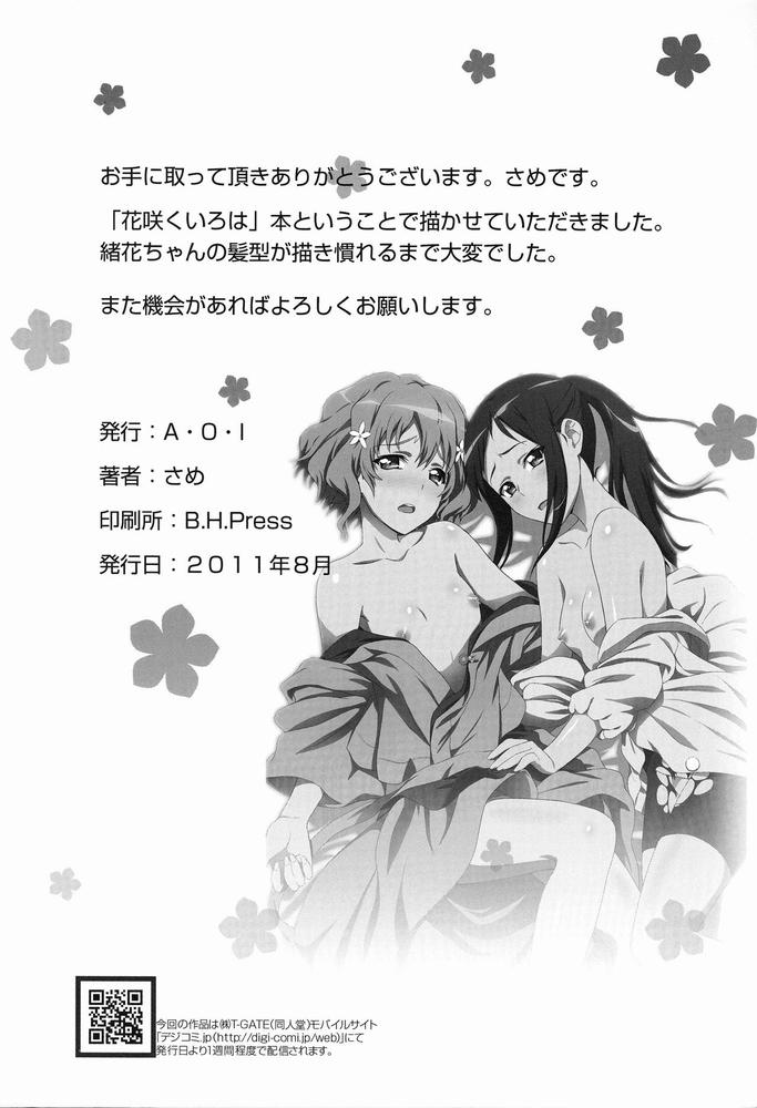 【同人】アノハナノイロ【花咲くいろは】
