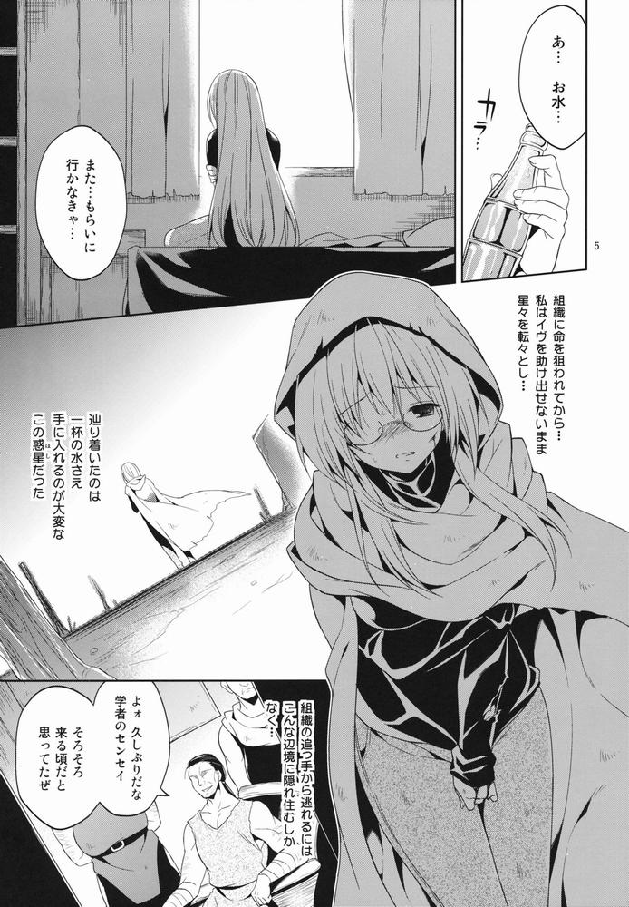 【同人】陵辱まーちティアーユ★【To LOVEる】