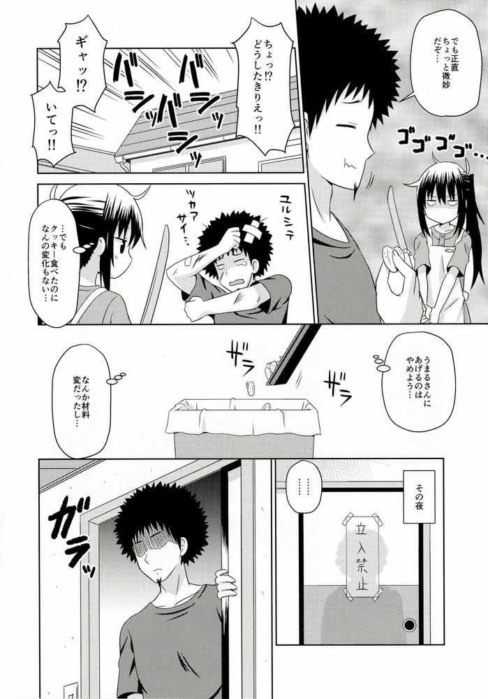 【同人】うまるっくす2☆【干物妹!うまるちゃん】