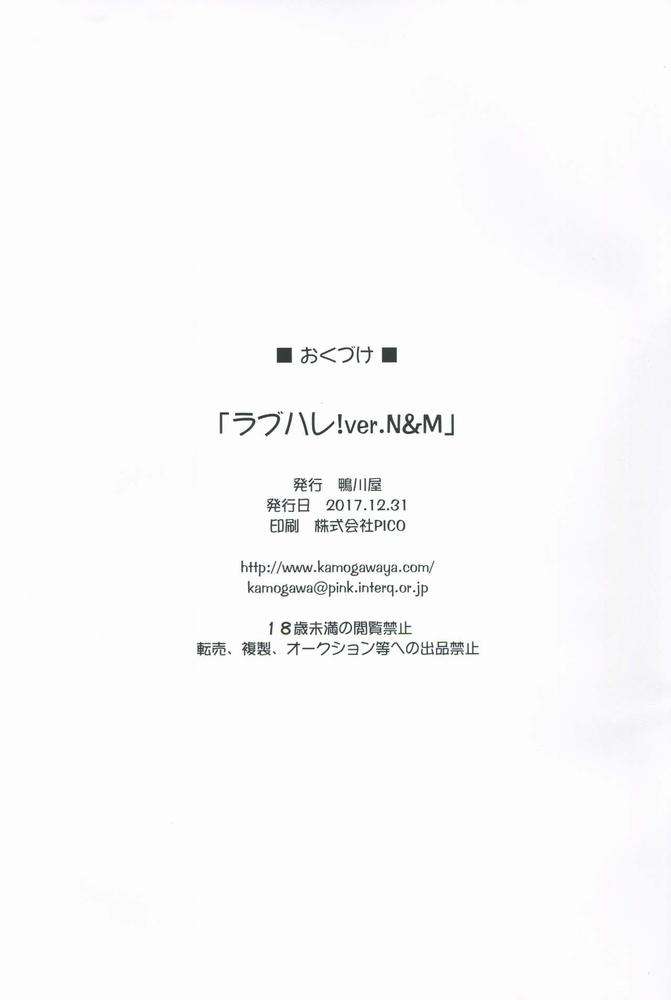 【同人】ラブハレ! Love Halation! Ver.N&M☆【ラブライブ!】
