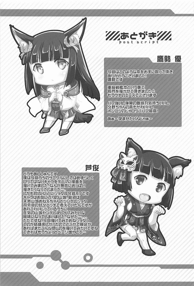 【同人】Just Wanna Flirt with Sakura Empire's Battleships 重桜戦艦に甘えたい  ☆【アズールレーン】