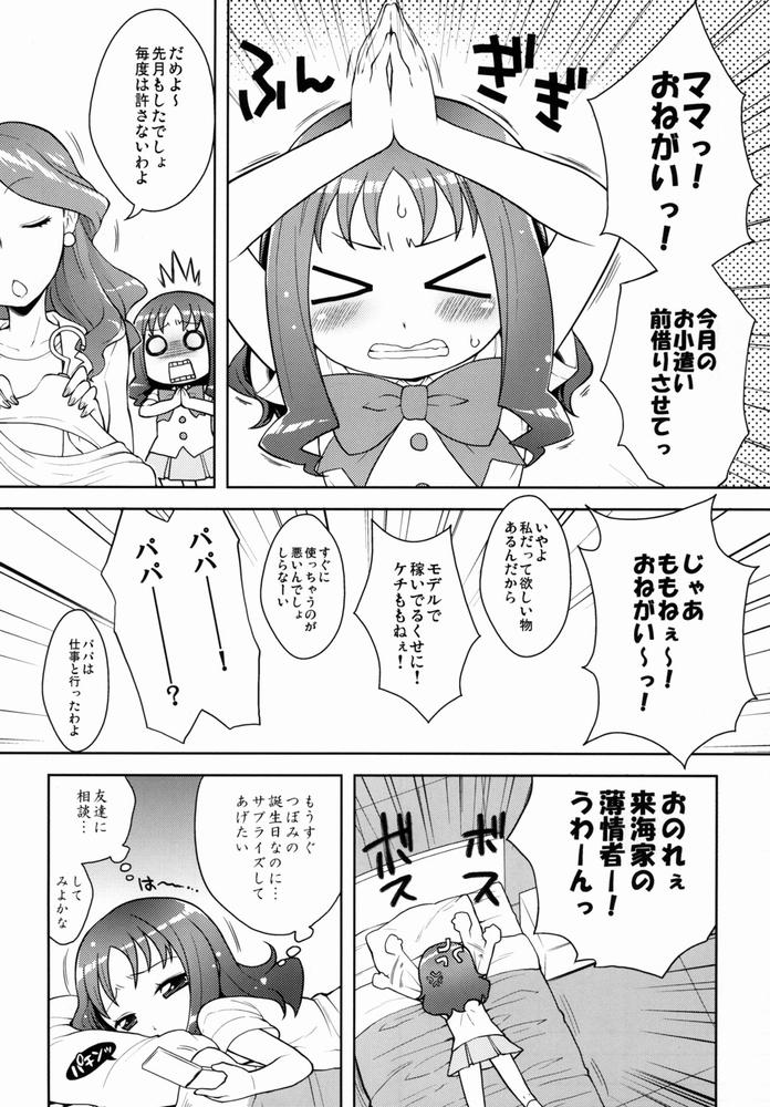 【同人】えりかとなかよしえっち【ハートキャッチプリキュア!】