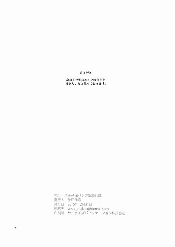 【同人】CHOUZETSU! ふぁんたすてぃっく second!!★