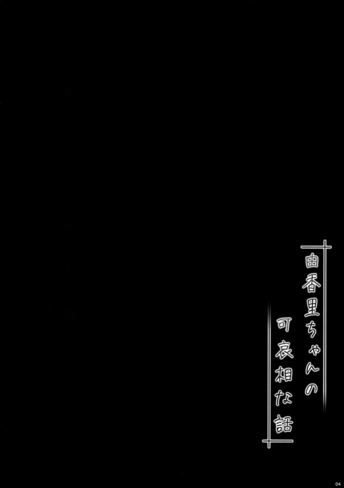 【同人】由香里ちゃんの可哀相な話