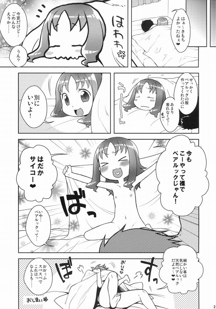 【同人】きせかえりかちゃん【ハートキャッチプリキュア!】