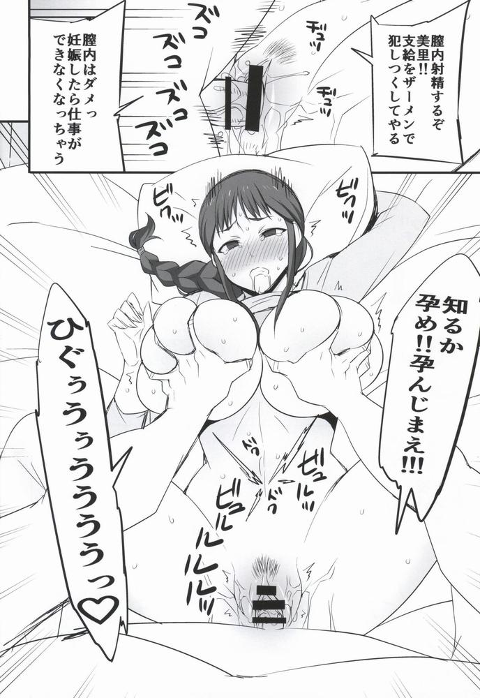 【同人】メス豚制作進行中★【SHIROBAKO】