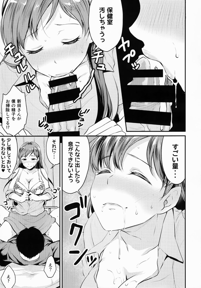 【同人】新田さんのいる学校 ★【アイドルマスター】