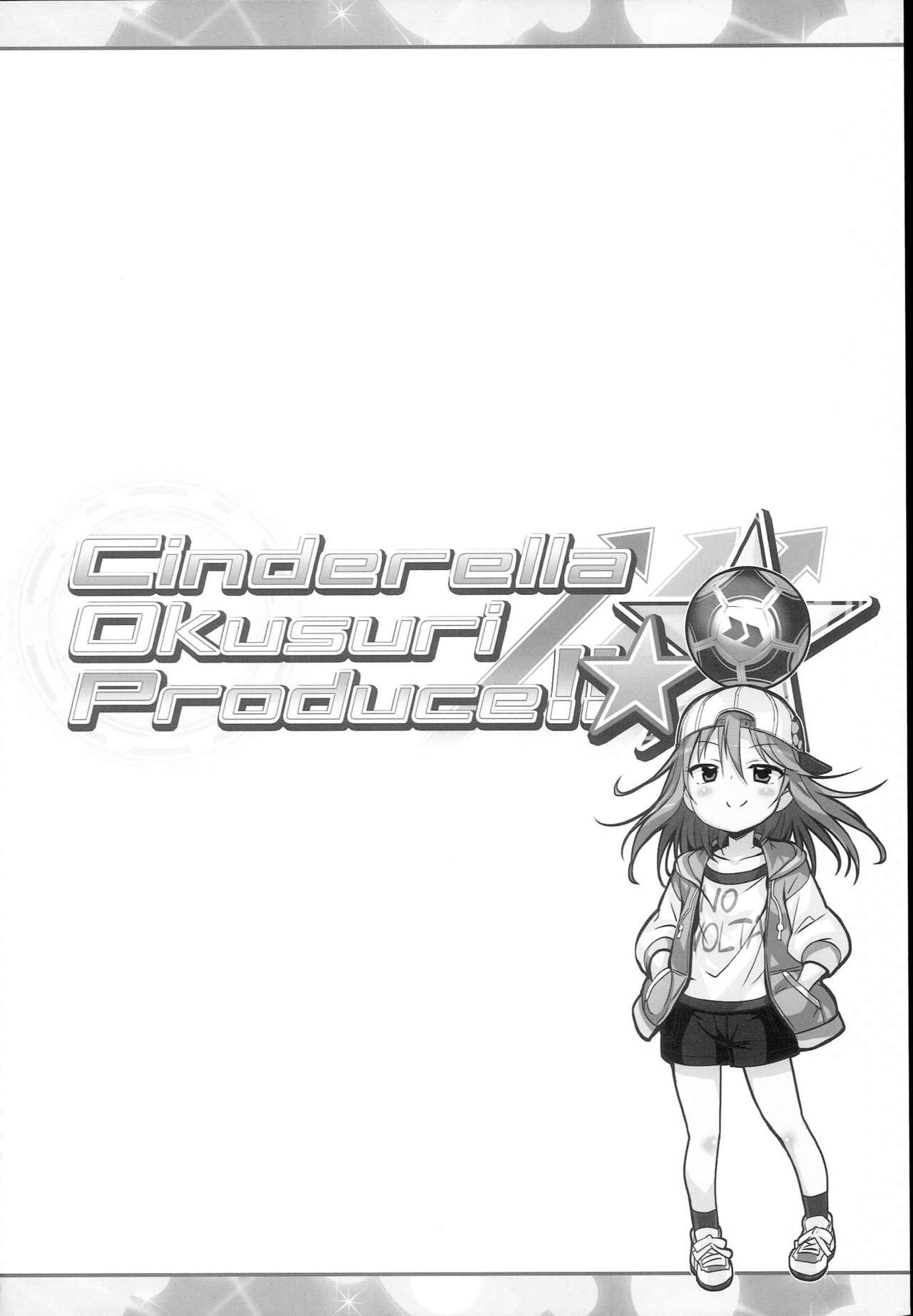 【同人】Cinderella Okusuri Produce!!【アイドルマスター】