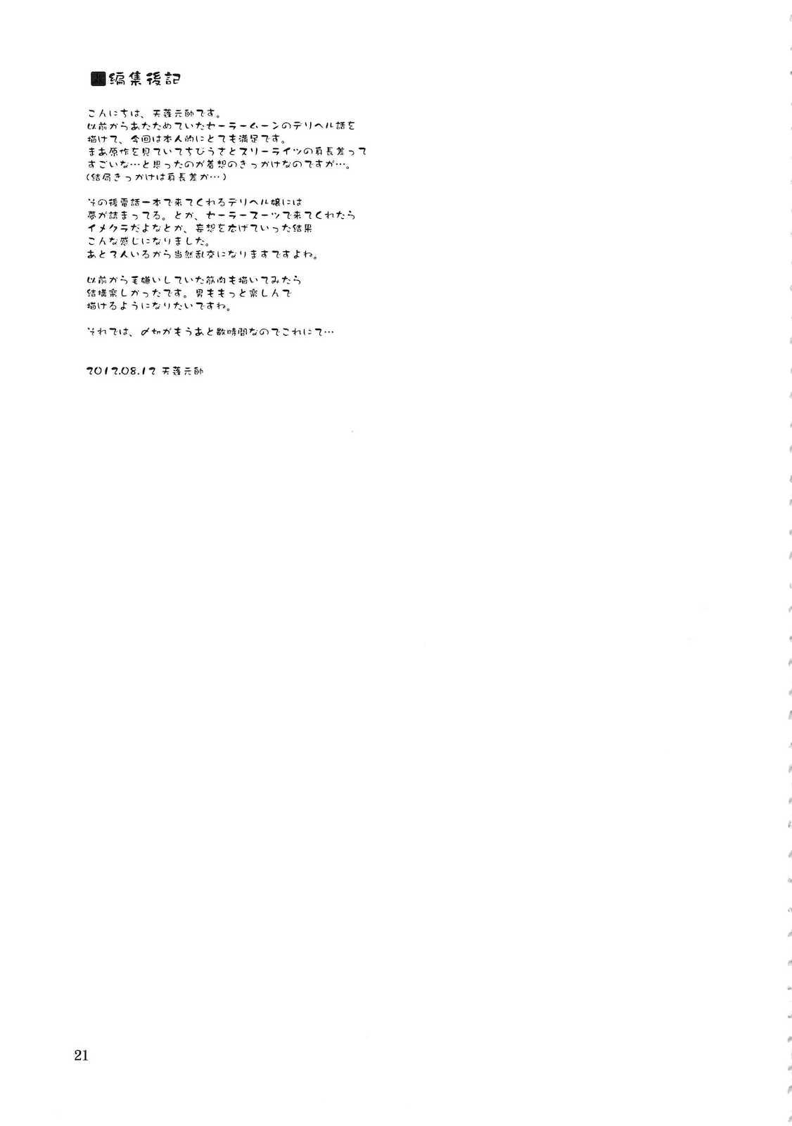 【同人】セーラーデリバリーヘルス☆【セーラームーン】