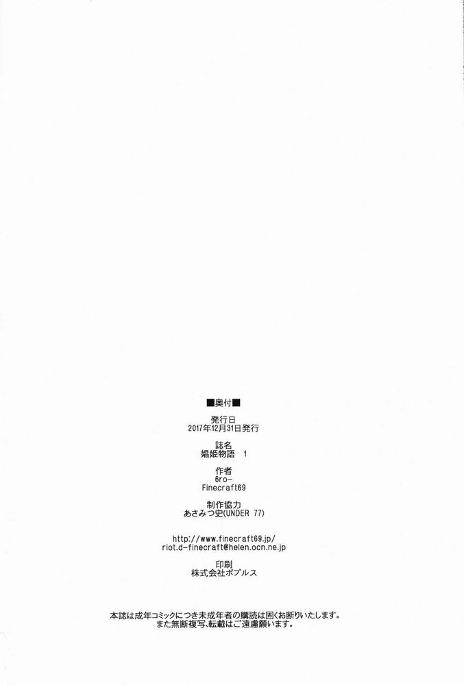 【同人】娼姫物語1★