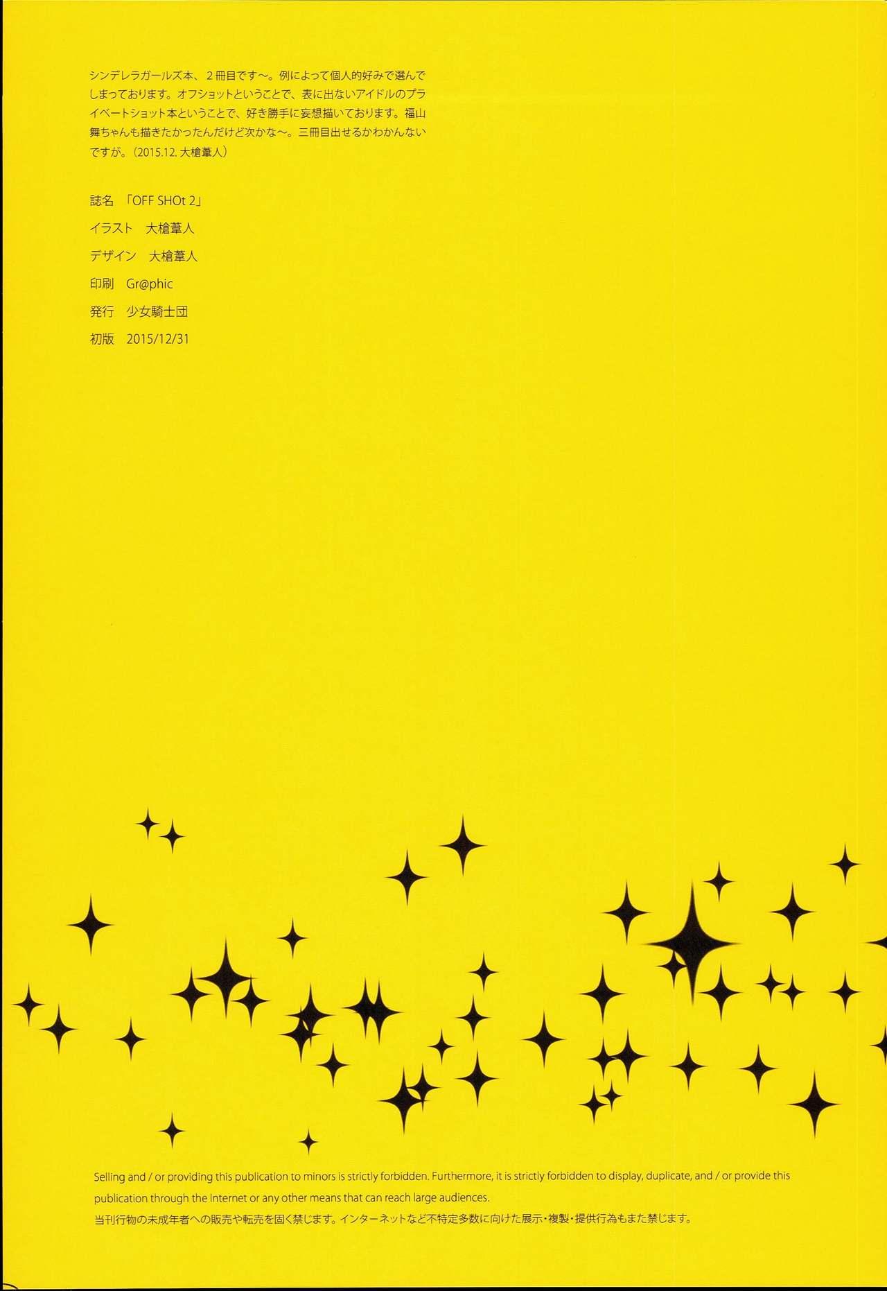 【同人】OFF SHOt 2☆【アイドルマスター】
