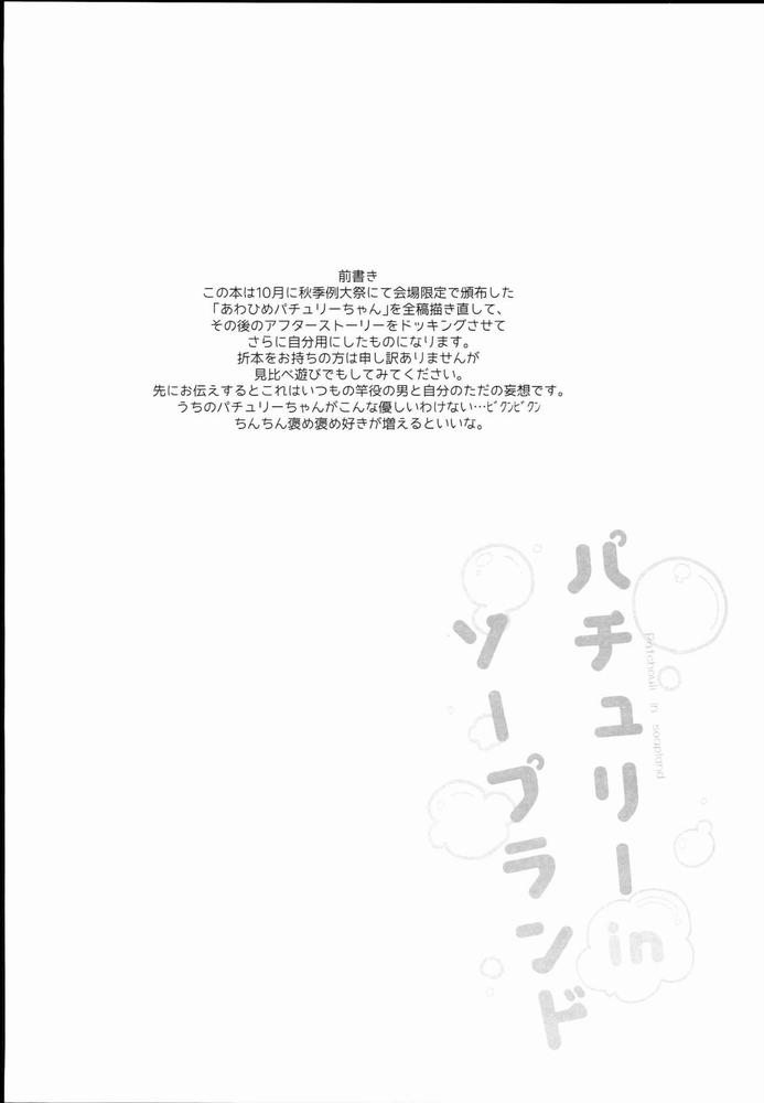 【同人】パチュリーinソープランド【東方】