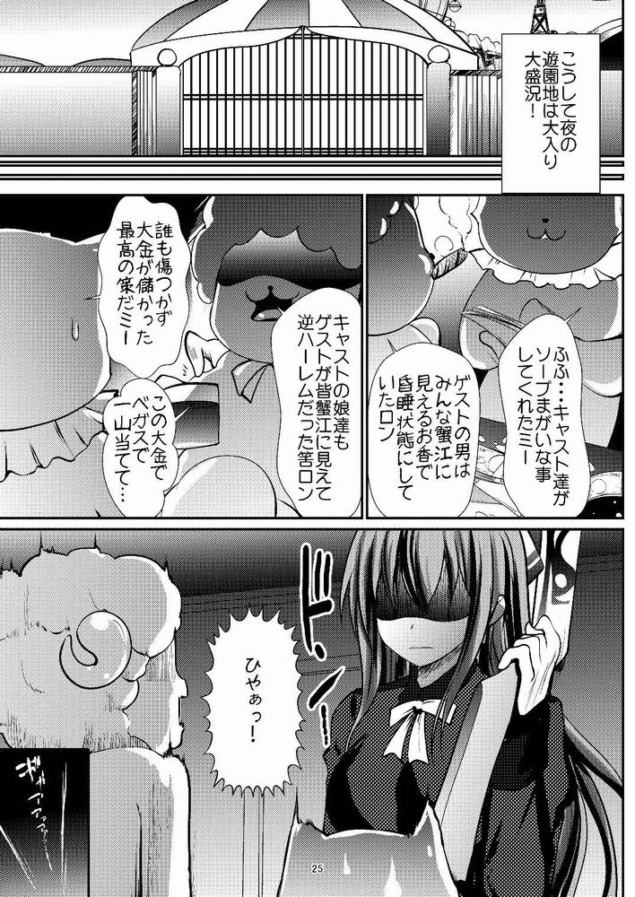 【同人】甘ぷ☆【甘城ブリリアントパーク】