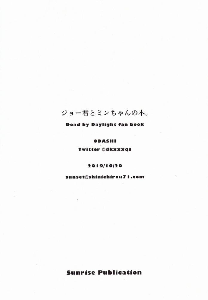 【同人】ジョー君とミンちゃんの本★【デッドバイデイライト】