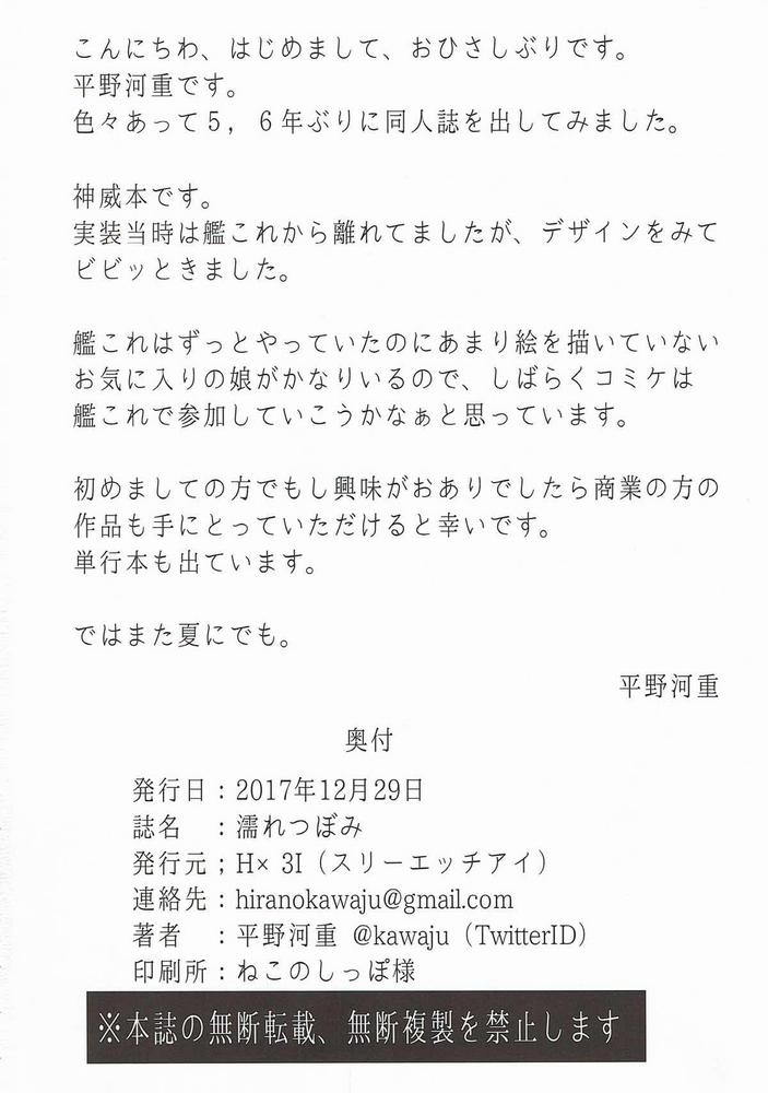 【同人】濡れつぼみ★【艦これ】