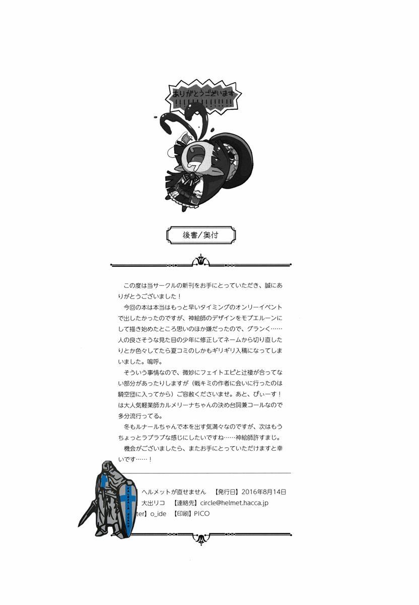 【同人】たいへん! 耽美絵師ルナールちゃん (22) が神絵師にお持ち帰りされちゃった! 【グランブルーファンタジー】