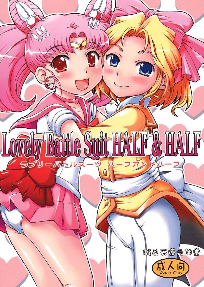 【同人】Lovely Battle Suit HALF & HALF☆【セーラームーン,サクラ大戦】