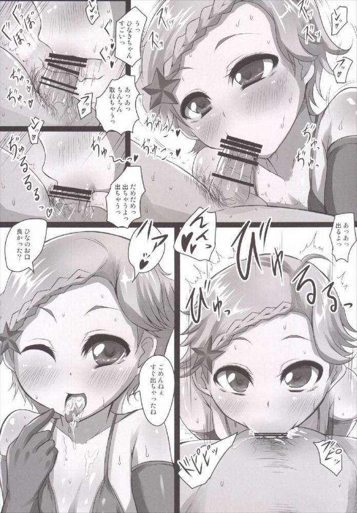 【同人】ベロカツ8大投票☆【アイカツ!】