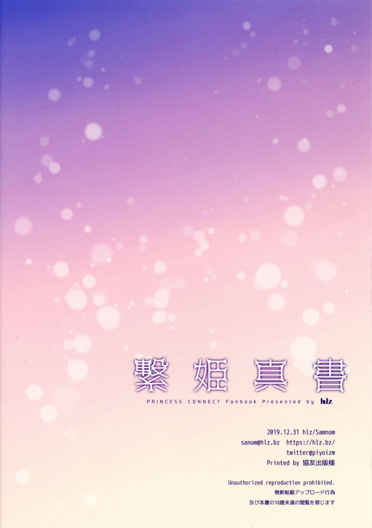 【同人】繋姫真書  ☆【プリンセスコネクト!】