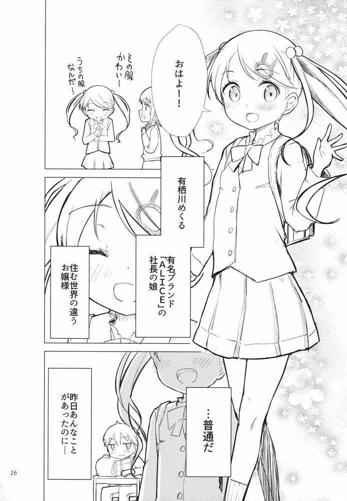 【同人】ちじょじょじょ1&2