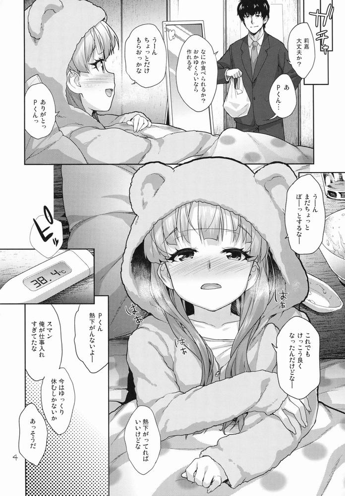 【同人】りかのおしりチャレンジ【アイドルマスター 】
