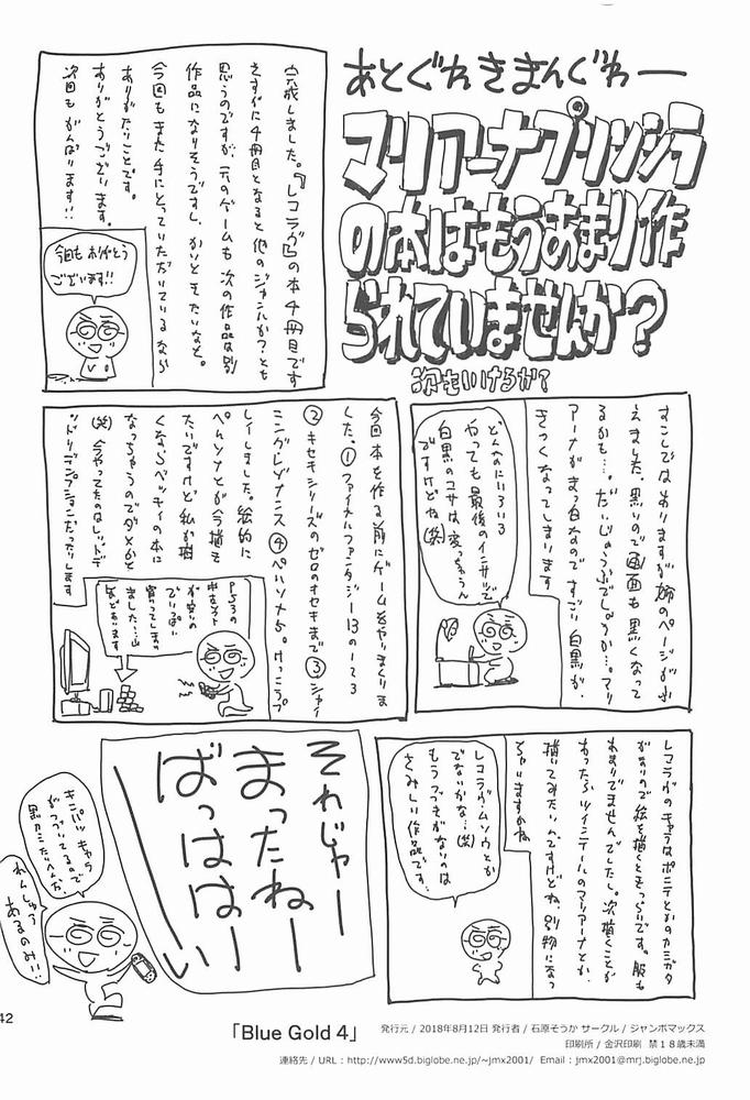 【同人】BLUE GOLD 4★【レコラヴ】