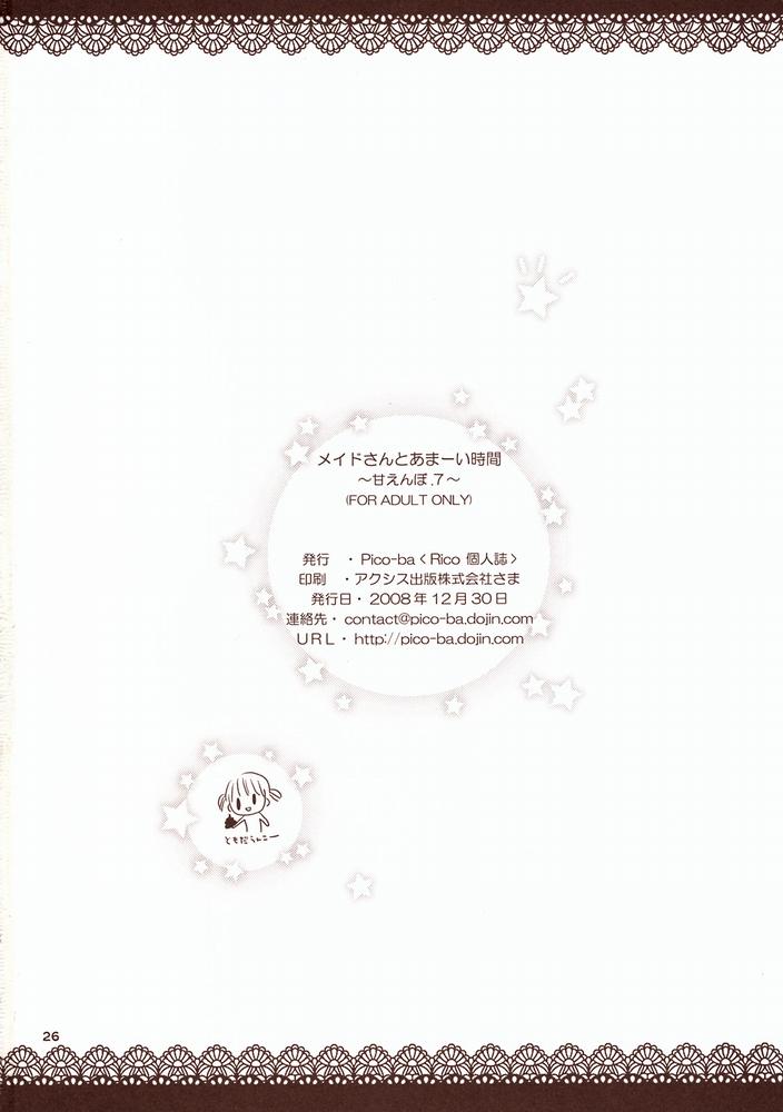 【同人】メイドさんとあまーい時間~甘えんぼ.7~