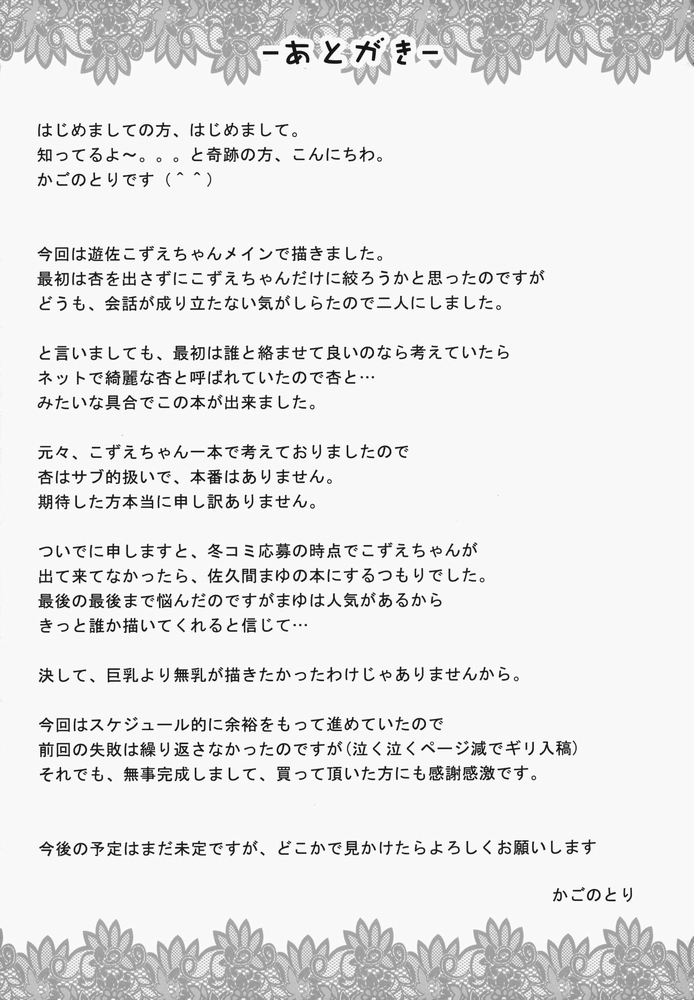 【同人】カエダーマ大作戦【アイドルマスター】