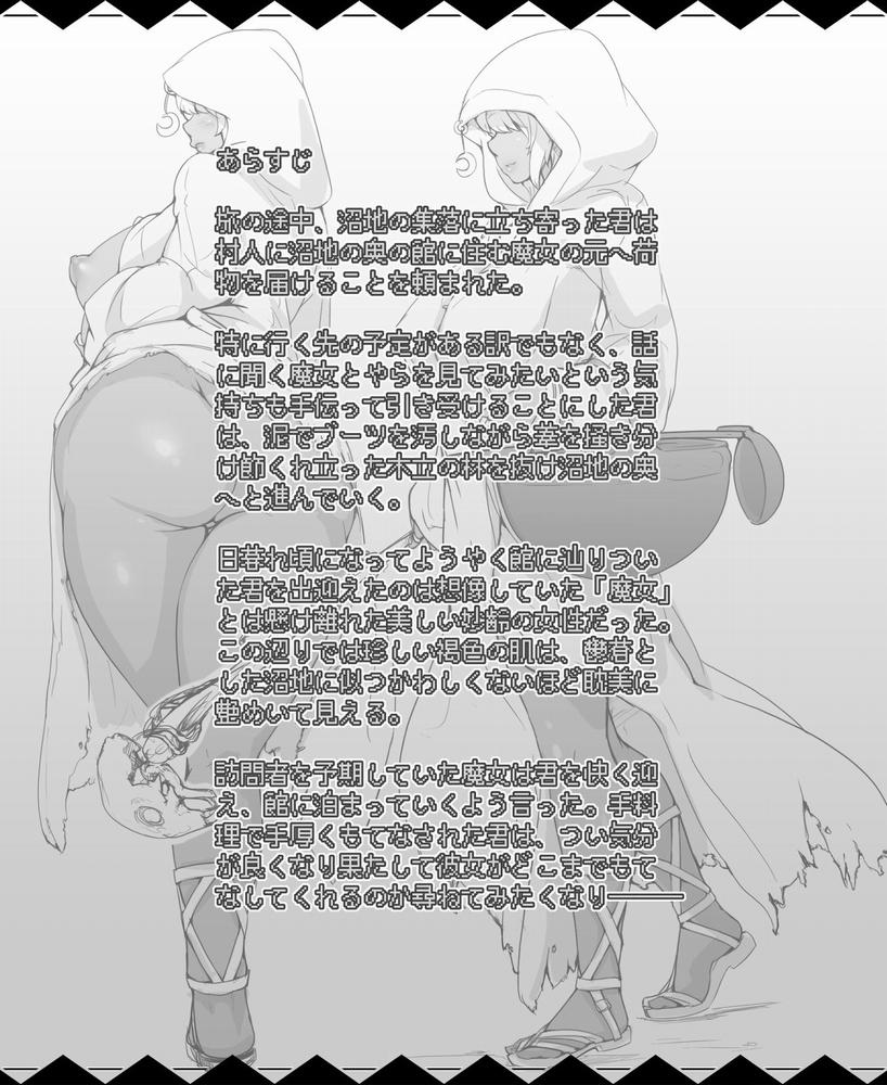 【同人】沼地の魔女の館★