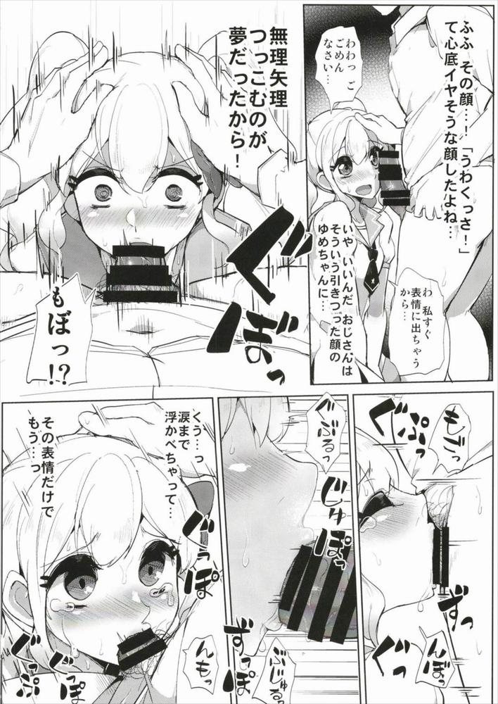 【同人】アイカツサンクスデリバリー☆【アイカツ!】