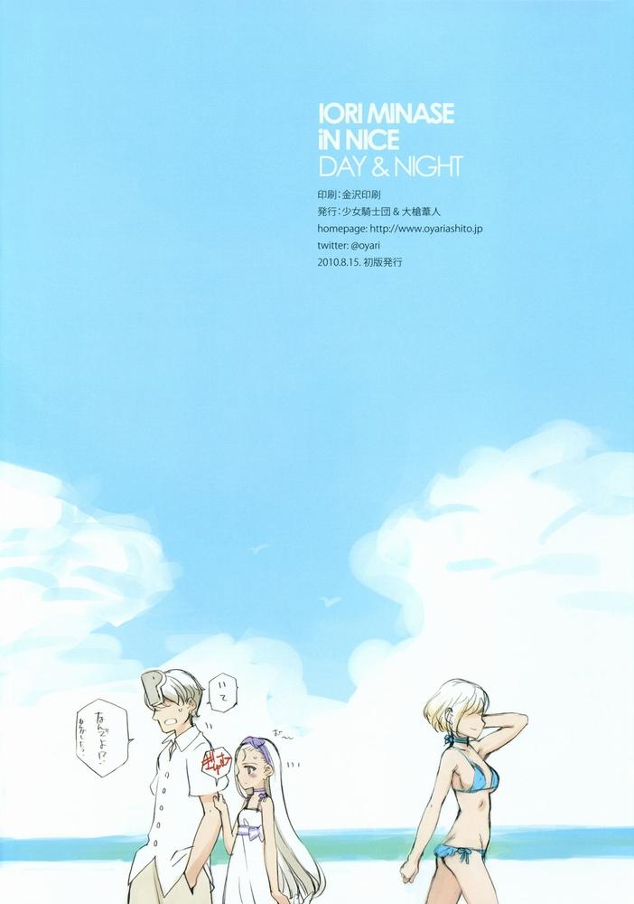 【同人】IORI MINASE iN NICE DAY&NIGHT【アイドルマスター】