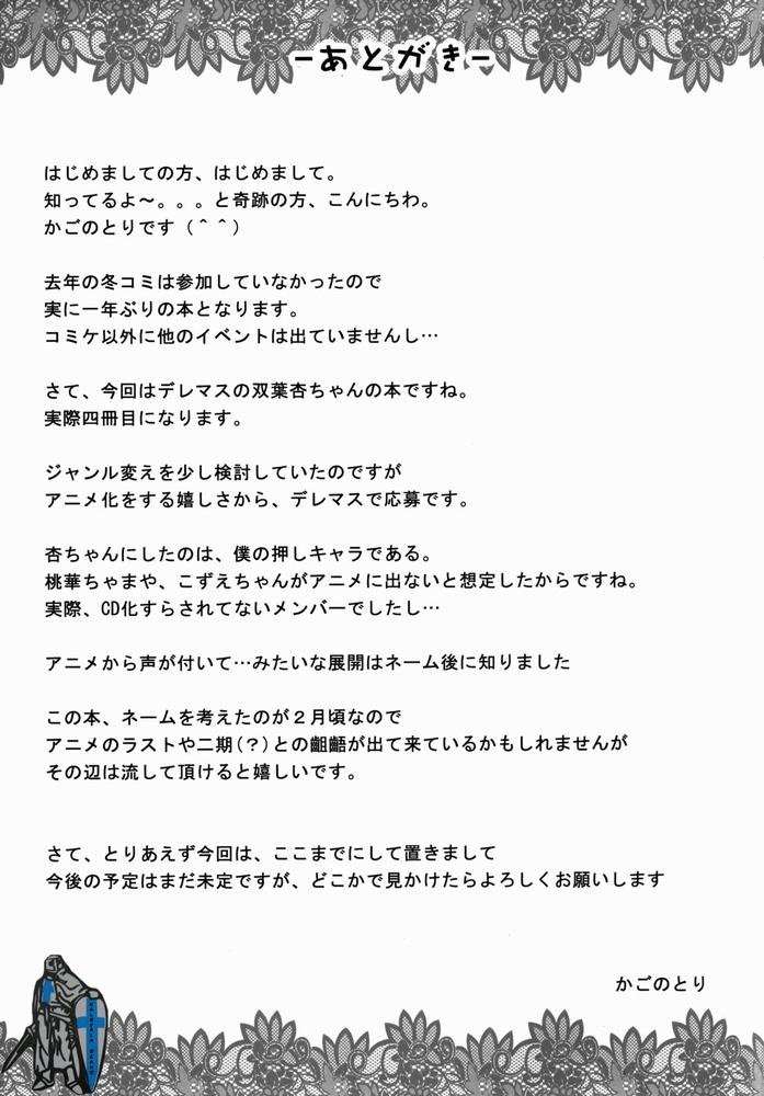 【同人】ニートの所得革命考案【アイドルマスター】