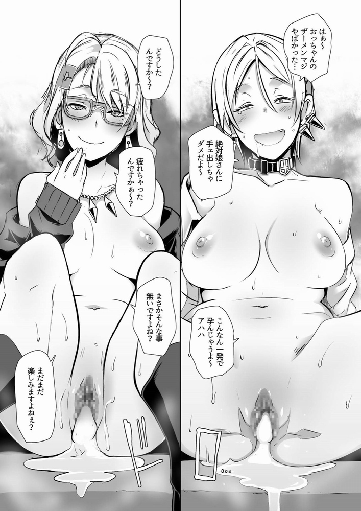 【同人】ドラギャル★