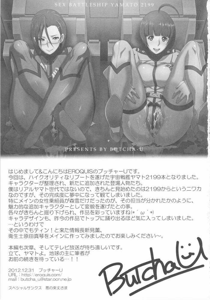 【同人】慰安戦艦ヤマト2199★【宇宙戦艦ヤマト2199】