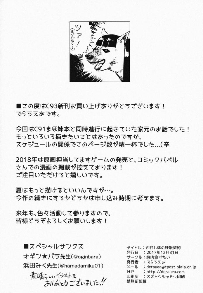 【同人】西住しほの妊娠契約★【ガールズ&パンツァー】