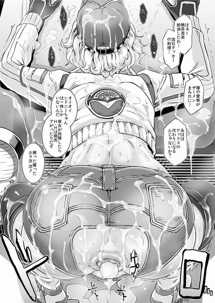 【同人】HAMMER HEAD HOOKER★【FF15】