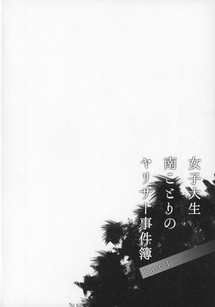 【同人】女子大生南ことりのヤリサー事件簿 Case.1★【ラブライブ!】