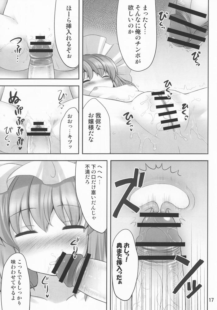 【同人】紅々夢☆【東方】
