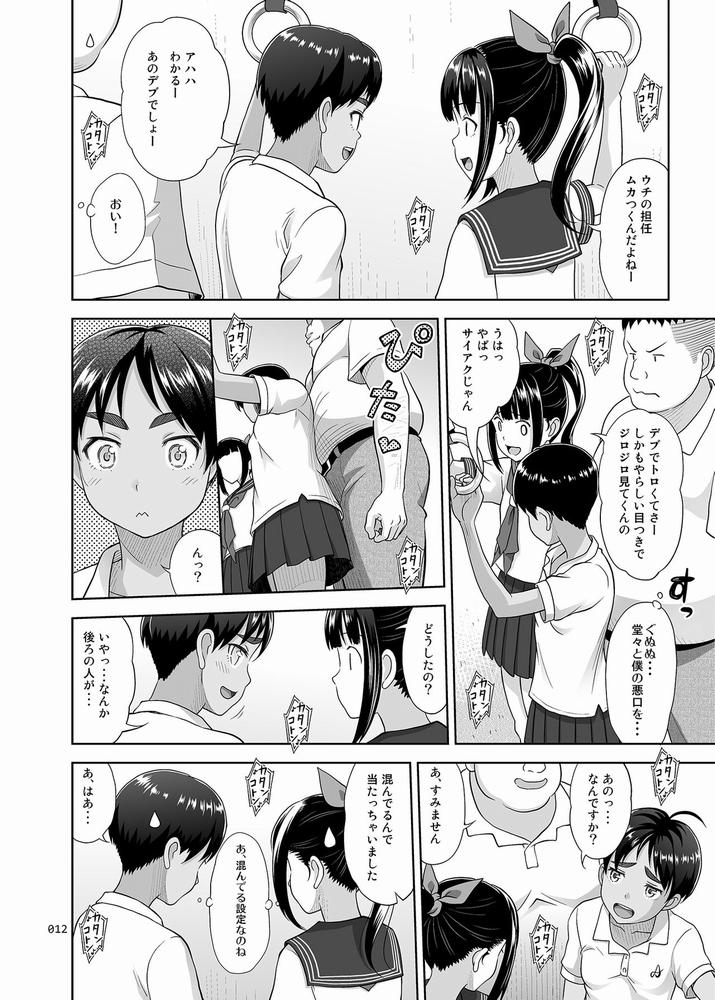 【同人】デリバリーな少女の絵本4