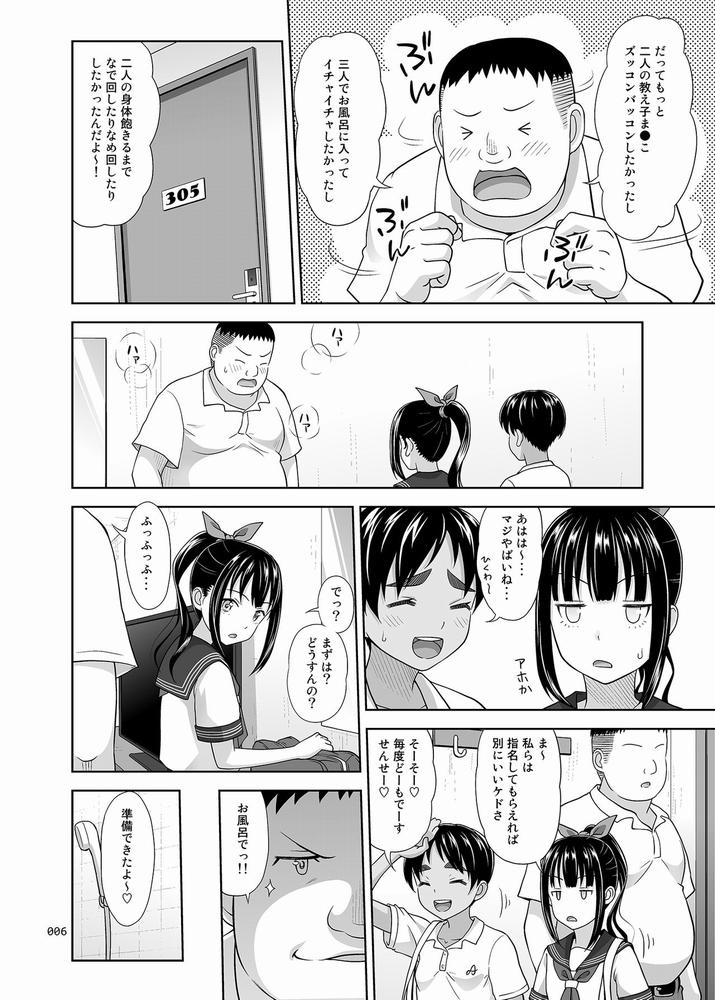 【同人】デリバリーな少女の絵本4 延長戦+α