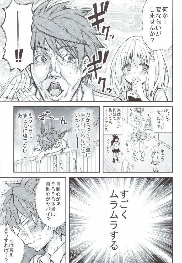 【同人】KTOK 4★【To LOVEる】