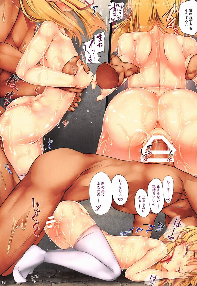【ランダム画像】ランダムな二次エロ画像(東方)☆ part6【東方】