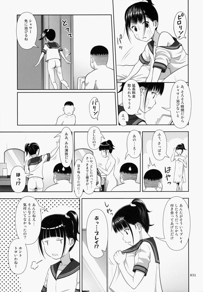 【同人】デリバリーな少女の絵本