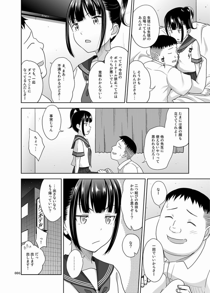 【同人】デリバリーな少女の絵本3