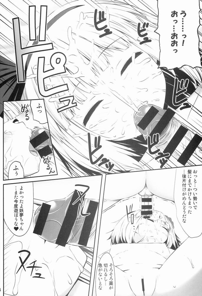 【同人】妖夢々 魂魄妖夢睡眠姦【東方】