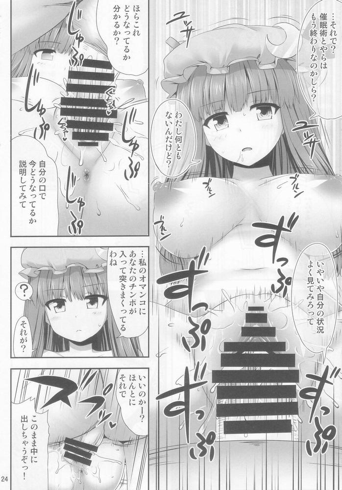 【同人】催眠レイプ パチュリー・ノーレッジ★【東方】