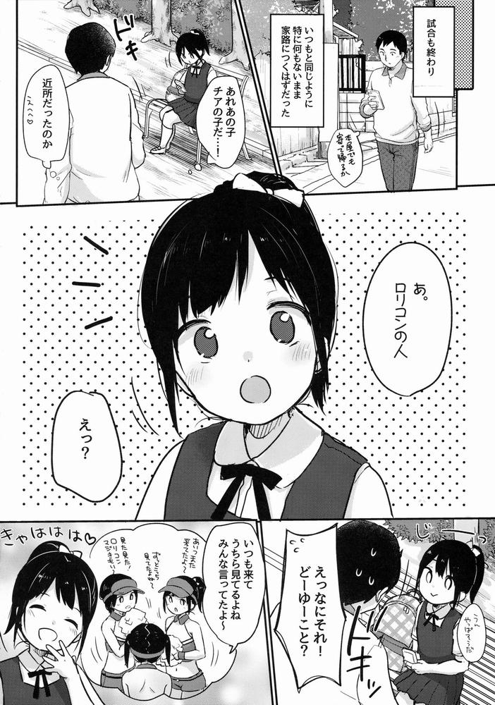 【同人】cheer up!